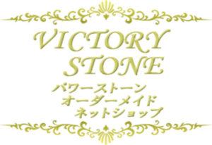 物販ブース【H】VICTORY STONE @ MATCHMARKET