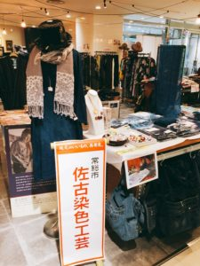 物販ブース【F】佐古染色工芸 @ MATCHMARKET