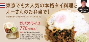 飲食ブース【A】オーさんのお弁当 @ MATCHMARKET